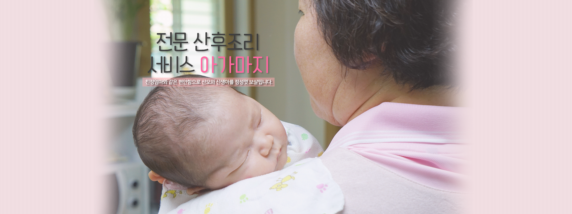 전문 산후조리 서비스 아가마지<br>친정엄마와 같은 편안함으로 산모와 신생아를 정성껏 보살핍니다.