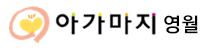 아가마지영월